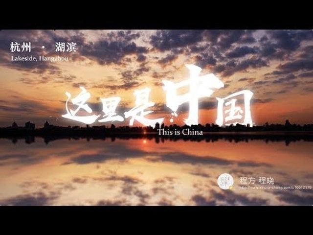 《这里是中国This is China》Co-taken by 72 photographers