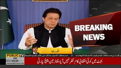 Breaking: PM Imran Khan appoints 15-Parliamentary Secretary
