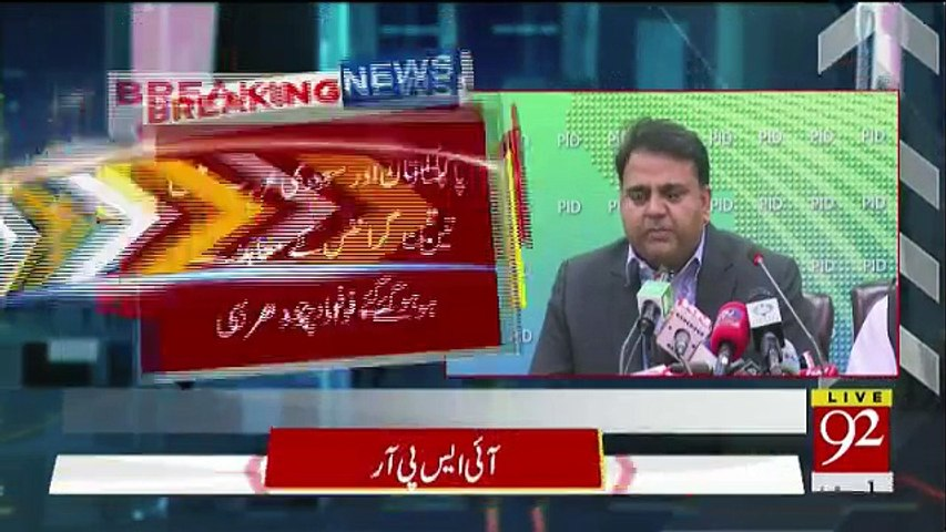 Information Minister Fawad Chaudhry  and Federal Minister for Power Omar Ayub Khan press conference -27th September 2