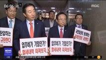 '검찰 고발' vs '추가 공개'…자유한국당 '대정부 투쟁'
