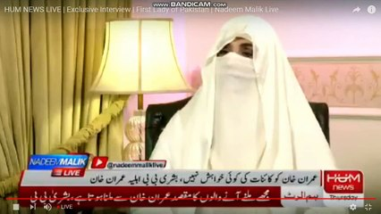 Bushra Bibi Telling About Two Great Leaders of This Century