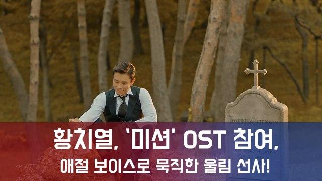 황치열, '미스터 션샤인' OST 참여! 애절 보이스로 묵직한 울림 선사