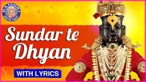 Sundar Te Dhyan Ubhe Vitevari | सुंदर ते ध्यान |Popular Vitthal Abhang With Lyrics | Kartiki Gaikwad