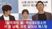 '일억개의 별' 박성웅X정소민 '극 중 남매, 서로 닮아서 캐스팅'