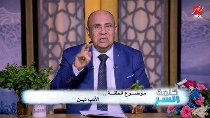 الناس فاهمين الدين غلط.. الدكتور مبروك عطية يُصحح بعض المفاهيم