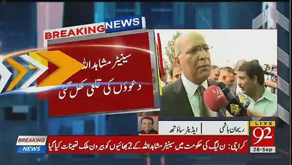 92 News Reveals The Real Face of Mushahidullah Khan