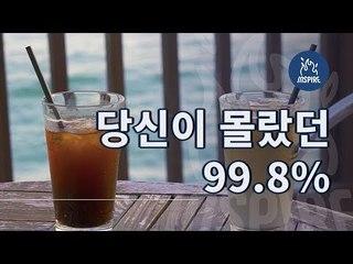 커피 한 잔을 위한 99.8%, 당신이 몰랐던 커피 이야기 l 인스파이어 l 숏다큐멘터리