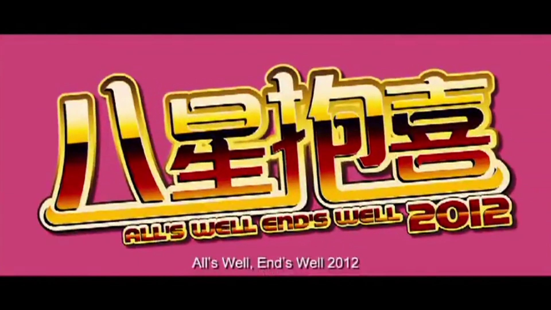 JI KEUNG HEI SI 2011 (2011) Trailer VOST-ENG - CHINA