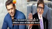 TRP के मामले में सलमान खान ने अमिताभ बच्चन को पीछे छोड़ दिया है