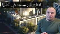 """أردوغان يفتتح أكبر مسجد في ألمانيا وأوروبا """"مسجد كولونيا المركزي"""""""