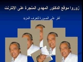 En_direct_avec_le_Professeur_Mahdi_Elmandjra-JDAG2006