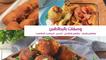 4 وصفات رائعة بالبطاطس (بطاطس بالدجاج في الفرن-ناجتس-كروكيت البطاطس-بطاطس محشة بالفراخ والكريمة)