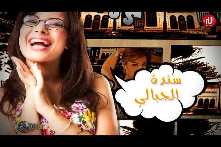 Dar louzir - Episode 18 دار الوزير - الحلقة - Partie 1