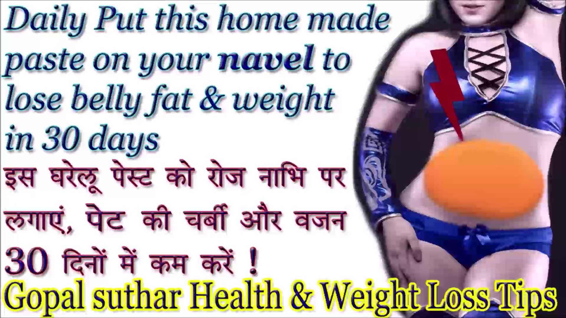 Put Homemade Ayurveda Paste Daily on your Navel to Lose Belly fat & Weight in 30 Days | 30 days Weight loss challenge Tips In Hindi.