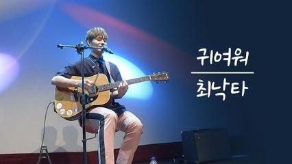 [여름엔딩] 달콤한 사랑노래, 최낙타(Choi Nakta)의 '귀여워(So cute)' LIVE