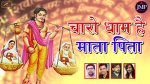 माँ बाप पर बेहद खुबसूरत गाना - एक बार जरुर सुने || चारो धाम हैं माता पिता - Best Rajasthani Song  || Latest Marwadi Song || Anita Films