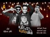 مهرجان حكايه مش صعبه غناء طارق حكايات  -  نافع - توزيع فيجو مزيكا عمرو ايدو