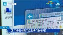 [뉴스분석]'열린 대문' 놓고 심재철 vs 김동연 정면충돌