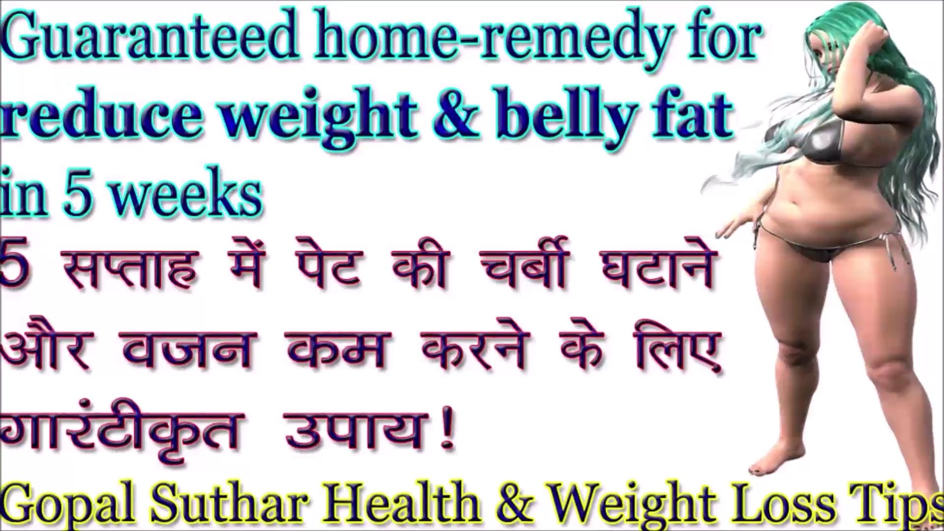 Guaranteed effective home-remedy to lose weight and reduce belly fat in 5 weeks | Reduce weight and