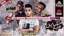 مهرجان دى مسايل علية غناء عبده صوابى - احمد الشاعر 2019 على شعبيات
