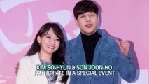 [Showbiz Korea] KIM SO-HYUN(김소현) & SON JOON-HO(손준호) PARTICIPATE IN A SPECIAL EVENT