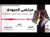 مرتضي العبودي - علي محمد اجد تنشد الرشاشه | أغاني عراقية 2017