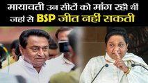 मायावती उन सीटों को मांग रही थीं जहां से BSP जीत नहीं सकती | Madhya Pradesh Congress Chief Kamalnath on Mayawati