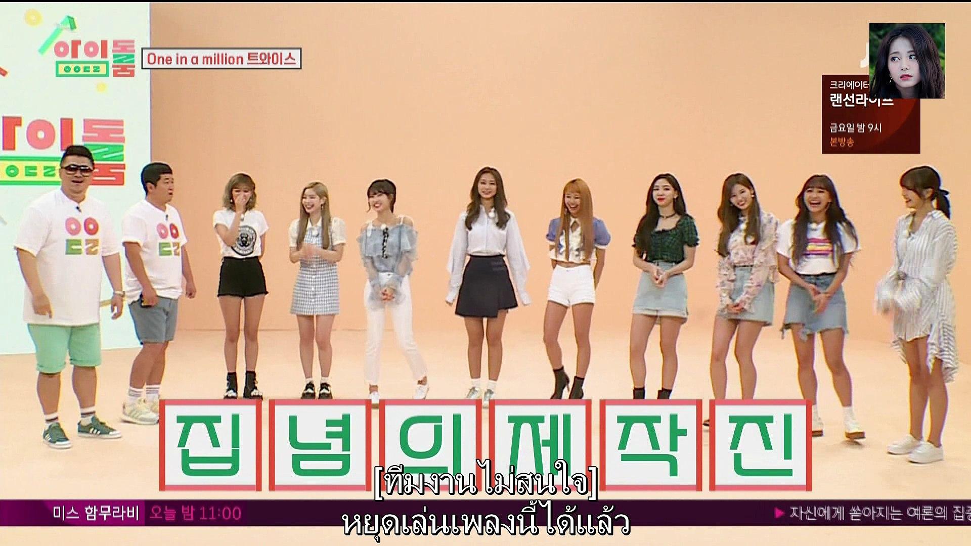 [Thaisub] Twice DTNA Idol Room Ep 10 Part 1/2