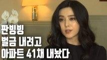 [자막뉴스] '탈세' 판빙빙, 아파트 41채 팔아 세금 마련?