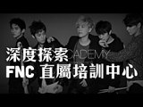 FNC 直屬培訓中心 intro to FNC Academy HongDae Branch   FNC Academy 弘大分院 / 에프엔씨 아카데미  eng sub/中字幕