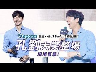 20180624 孔劉 x ASUS Zenfon 5 攝影派對