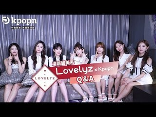【Kpopn 專訪】清新甜美系 Lovelyz Q&A