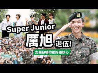 180710 Super Junior 厲旭退伍