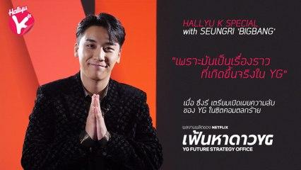 ซับไทย | YG Future Strategy Office ซิตคอมตลกร้ายที่เปิดเผยความลับ YG