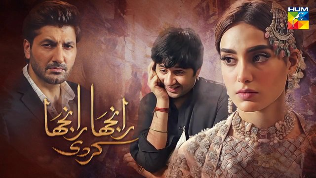 Ranjha Ranjha Kardi Drama Promo 1 - Hum Tv