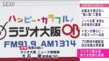 【マスゴミ犯罪】電車内で女性を傘で殴ったとして、ラジオ大阪ニュース情報部の大石徹容疑者(56)を逮捕