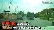 อุบัติเหตุ ขับรถแซงซ้ายเจอกรวยขวาง เบรคหัวทิ่ม ทำกระบะตามหลังชนท้ายเต็ม ๆ