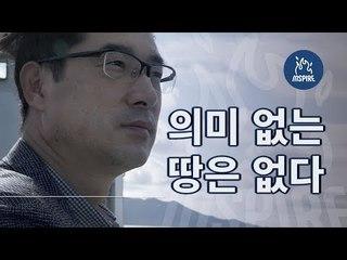 숨겨진 땅을 보물로 바꾸는 아저씨 (feat.46억)