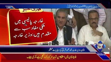 Foreign Minister Shah Mehmood Qureshi's Media Talk in Multan
