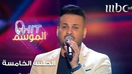وليد جيلاني يغني الغالية في #Hit_الموسم