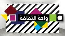 واحة الثقافة - مزيج موسيقي بين الشرق والغرب
