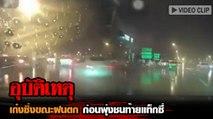 อุบัติเหตุ เก๋งซิ่งชนท้ายแท็กซี่ ขณะฝนตก