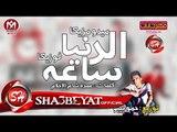 كليب الدنيا ساعه ( الكيف ) غناء القناص ميدو مزيكا و فوزيكا توزيع حمو بيبو 2017 على مهرجانات