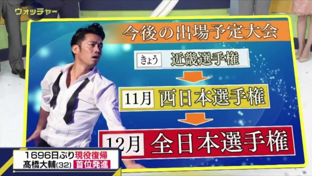 高橋大輔Daisuke Takahashiの復帰戦ニュースまとめ① 「Going! Sports&News」「S☆1」「SPORTSウォッチャー」