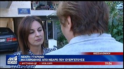 Νέα στοιχεία για το άγριο έγκλημα στη Θεσσαλονίκη