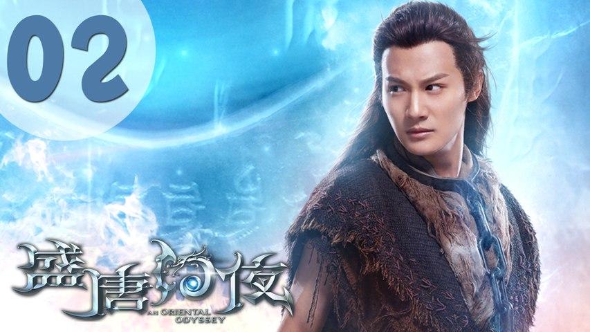 【ENG SUB】盛唐幻夜 02   An Oriental Odyssey 02(吴倩、郑业成、张雨剑、董琦主演)