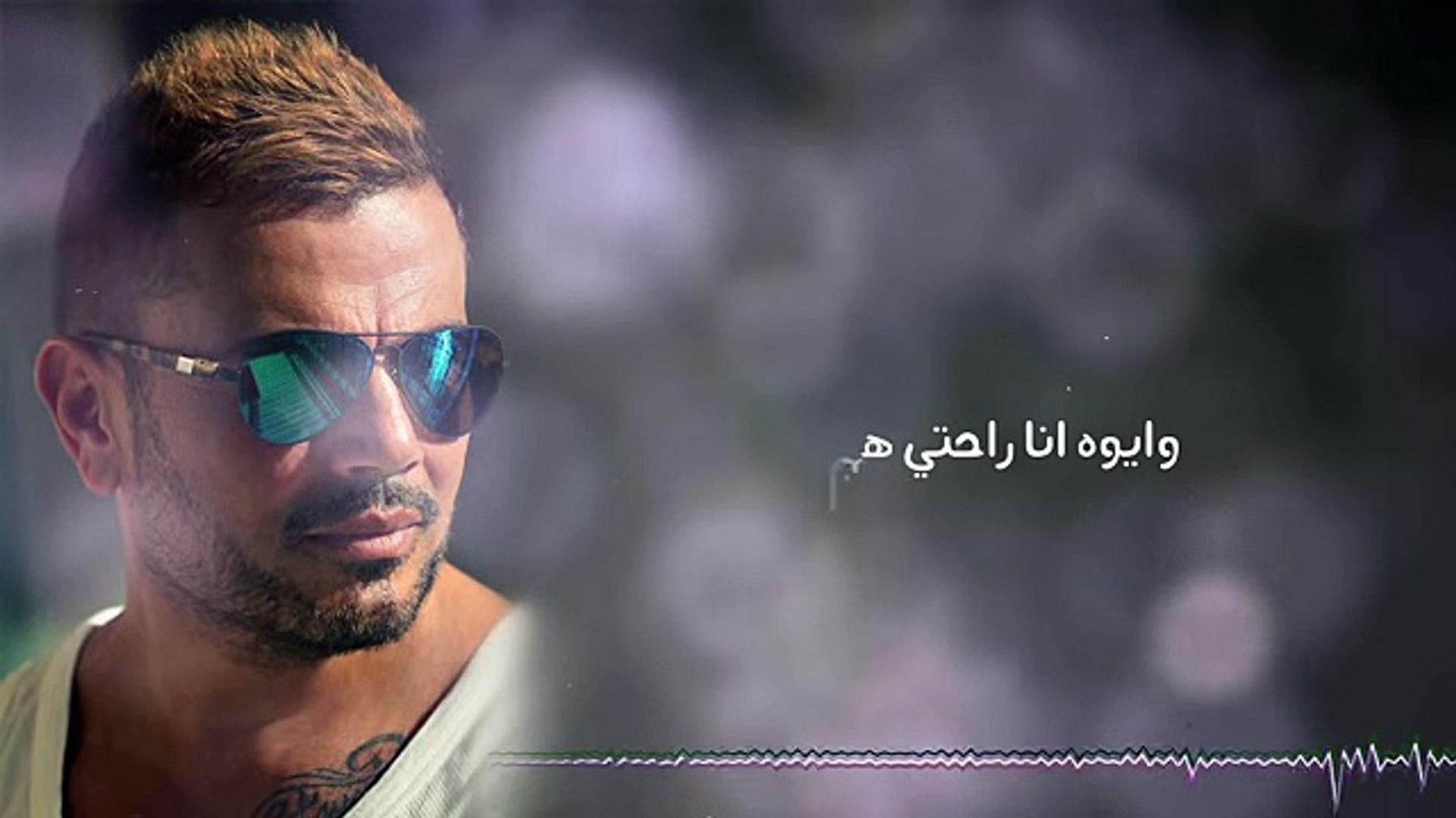 Amr Diab Bahebak Ana عمرو دياب بحبك أنا 2018