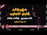 مهرجان قلبى الطيب غناء هشام هانى 2019 على شعبيات HE4AM HANY - 2LBY ELTAEB