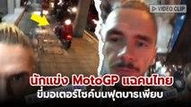 นักแข่ง Moto GP อัดคลิป เจอแบบนี้บนฟุธปาตไทย มันใช่เรื่องไหม ?