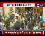 Kolkata:5-years old Girl molested by School Teacher|5 साल की स्कूली बच्ची के साथ टीचर ने किया शोषण